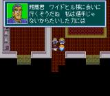 Nekketsu Legend Baseballer TurboGrafx CD Talking to an important character, hence the picture
