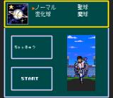 Nekketsu Legend Baseballer TurboGrafx CD A battle begins