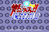 Moero!! Jaleco Collection Game Boy Advance Title screen