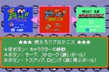 Moero!! Jaleco Collection Game Boy Advance Game selection 2