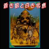 Genghis Khan Sharp X68000 Title screen