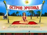 Erotica Island Windows Game Title on a banner and Starting location (in Russian)