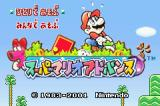 Super Mario Advance Game Boy Advance Japanese title screen