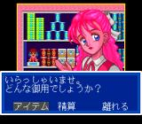 Pachio-kun: Warau Uchū TurboGrafx CD May I help you?..