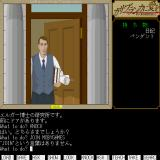 "Casablanca ni Ai o: Satsujinsha wa Jikū o Koete Sharp X68000 What? You don't understand ""MobyGames""?... :)"