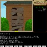 Casablanca ni Ai o: Satsujinsha wa Jikū o Koete Sharp X68000 Adventure game problem