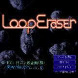 Loop Eraser Sharp X68000 Title screen