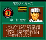 The Pro Yakyū TurboGrafx CD Go, Tigers!..