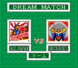 The Pro Yakyū Super TurboGrafx CD The new Dream Match mode