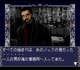 Psychic Detective Series Vol.3: Aya TurboGrafx CD Talking to the other psychic analyst