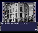 Psychic Detective Series Vol.3: Aya TurboGrafx CD Nice architecture!..
