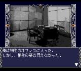 Psychic Detective Series Vol.3: Aya TurboGrafx CD Your colleague's office