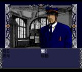 Psychic Detective Series Vol.3: Aya TurboGrafx CD Station manager