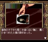 Psychic Detective Series Vol.4: Orgel TurboGrafx CD The picture of the doll