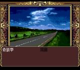 Psychic Detective Series Vol.4: Orgel TurboGrafx CD Objects sub-menu