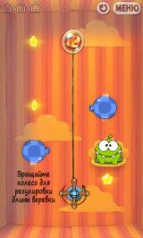Cut the Rope Android Gift box - turn that wheel to control the length of the rope (in Russian)