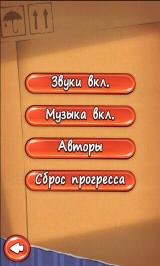 Cut the Rope Android Options (in Russian)