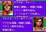 Streets of Rage 3 Genesis Bare Knuckle 3 info screen