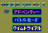 Quiz Caravan: Cult Q TurboGrafx CD Mode select