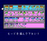 Quiz Marugoto the World TurboGrafx CD Mode selection