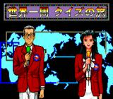 Quiz Marugoto the World TurboGrafx CD World Quiz Trip