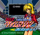 Quiz Marugoto the World II: Time Machine ni Onegai! TurboGrafx CD Title screen