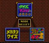 Quiz Marugoto the World II: Time Machine ni Onegai! TurboGrafx CD Mode select