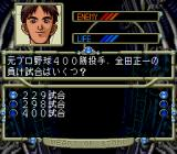 Quiz no Hoshi TurboGrafx CD Gained more life points. Tougher opponent