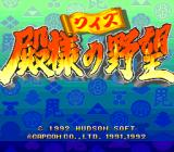 Quiz Tonosama no Yabō TurboGrafx CD Title screen