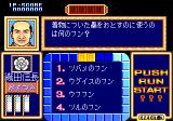 Quiz Tonosama no Yabō TurboGrafx CD Quiz in progress