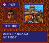 Sengoku Kantō Sangokushi TurboGrafx CD I have to retreat, my lord!..