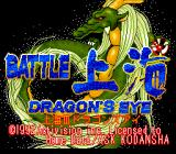 Dragon's Eye Plus Shanghai III TurboGrafx CD Title screen