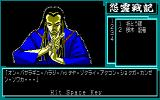 Onryō Senki PC-88 What is he saying?..