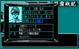 Onryō Senki PC-88 Using the computer. Character database