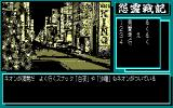 Onryō Senki PC-88 Central area