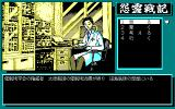 Onryō Senki PC-98 Chatting with the receptionist