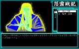 Onryō Senki PC-98 The guy is positively glowing!