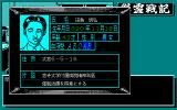 Onryō Senki PC-98 Computer database