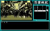 Onryō Senki PC-98 Lots of people buying things