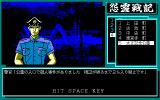 Onryō Senki PC-98 The park is off limits