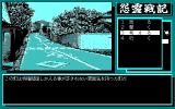 Onryō Senki PC-98 More rural environment