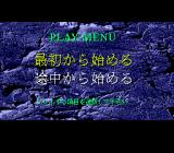Shin Onryō Senki TurboGrafx CD Main menu