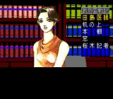 Shin Onryō Senki TurboGrafx CD ...and so is this viewing angle during the dialogue