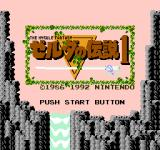 The Legend of Zelda NES Title screen (Japanese version)
