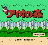 Wario's Woods NES Title screen (Japanese version)