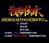 Sengoku SNES Title Screen