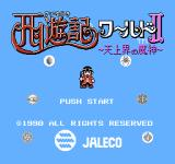 Whomp 'Em NES Title screen (Japanese version)