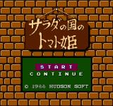 Princess Tomato in the Salad Kingdom NES Title screen (Japanese version)