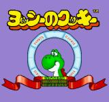 Yoshi's Cookie SNES Main menu (Japanese version)