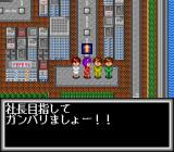 The Sugoroku '92: Nariagari Trendy TurboGrafx CD Let's go!!..
